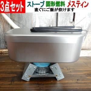 【固形燃料ストーブ】 材質:鉄(亜鉛メッキ) 大きさ:10x7.7x2.3cm(収納時)/10x7....