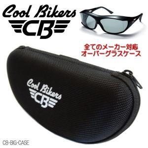 クールバイカーズ サングラスケース COOLBIKERS オリジナル オーバーグラス対応|coolbiker-second