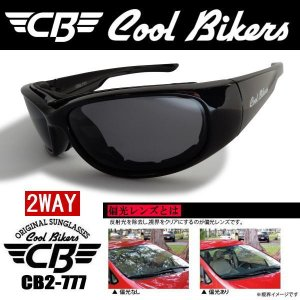 2WAY 偏光 風防 COOLBIKERS クールバイカーズ  CB2-777|coolbiker-second