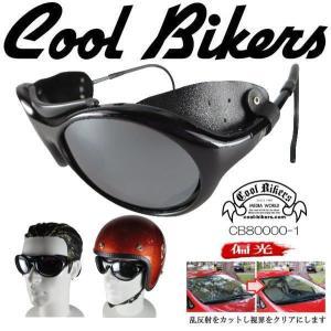 クールバイカーズ COOLBIKERS 偏光 ミラー 3WAY サングラス 本革風防 CB80000-1|coolbiker-second