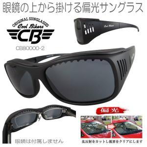 オーバーグラス 眼鏡の上から クールバイカーズ COOLBIKERS 偏光 サングラス ゴーグル CB80000-2|coolbiker-second