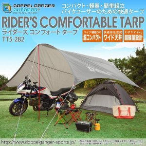 DOPPELGANGER OUTDOOR ドッペルギャンガー ライダーズコンフォートタープ TT5-282 coolbiker-second