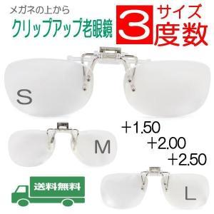 【ケース付】シニアグラス クリップアップレンズ 老眼レンズ 跳ね上げ式タイプ メガネが老眼眼鏡に変身