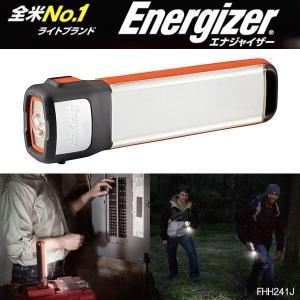エナジャイザー Energizer 高輝度 LED ランタン 2-IN-1タイプ フュージョン ハンドライトにもランタンにもなる1台2役 FHH241J|coolbiker-second