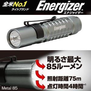 エナジャイザー Energizer 高輝度 LED メタルライト 85 ハンディライト 懐中電灯 ライト METAL85|coolbiker-second
