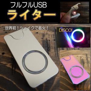 【2種】世界初!シェイクで着火!フルフルUSBライター LIGHTER USB充電式 DISCO 回って光る|coolbiker-second