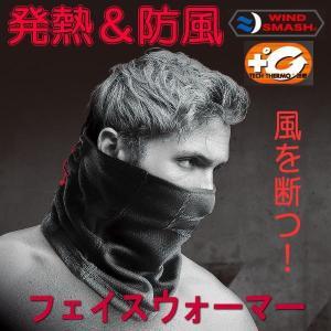 HALF FACE WARMER 防寒グッズ 発熱防風 ハーフフェイスウォーマー ブラック JW-125 coolbiker-second