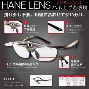 ハネ上げ式老眼鏡 シニアグラス リーディンググラス 特殊レンズ FU-01|coolbiker-second
