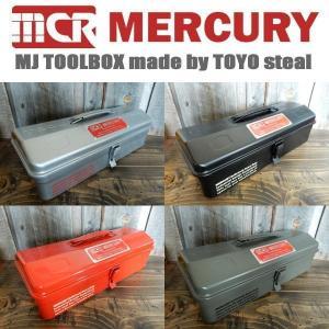 Mercury マーキュリー MJ ツールボックス 東洋スチール 工具入れ 工具箱 小物入れ 小物収納 収納ボックス 卓上小物入れ|coolbiker-second
