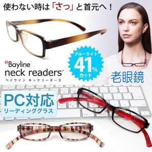 Bayline 『neck readers』 ネックリーダーズ (コンパクトに持ち運べるケース付!) 機能性を追求した新感覚リーディンググラス(老眼鏡) |coolbiker-second