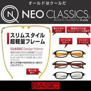 NEO CLASSICS (ネオクラシック ) 老眼鏡 シニアグラス BASIC ケース付|coolbiker-second