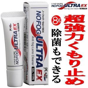パール 超強力 くもり止め ノーフォグ ウルトラEX 除菌 ジェルタイプ NO FOG ULTRA EX|coolbiker-second
