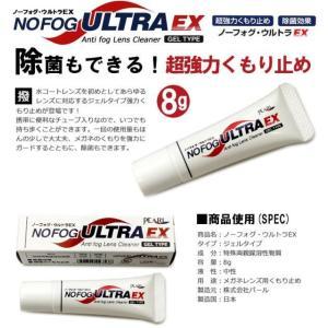 パール 超強力 くもり止め ノーフォグ ウルトラEX 除菌 ジェルタイプ NO FOG ULTRA EX|coolbiker-second|02