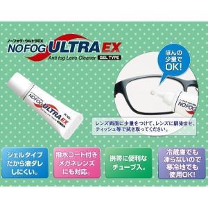 パール 超強力 くもり止め ノーフォグ ウルトラEX 除菌 ジェルタイプ NO FOG ULTRA EX|coolbiker-second|03