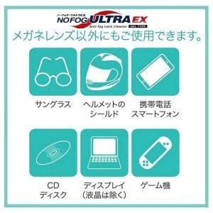 パール 超強力 くもり止め ノーフォグ ウルトラEX 除菌 ジェルタイプ NO FOG ULTRA EX|coolbiker-second|04