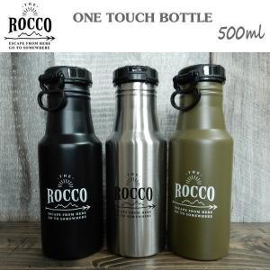 ROCCO One Touch Bottle ロッコ ワンタッチボトル 500ml水筒 ウォーターボトル マイボトル アウトドア ステンレス製 カラビナ付 coolbiker-second