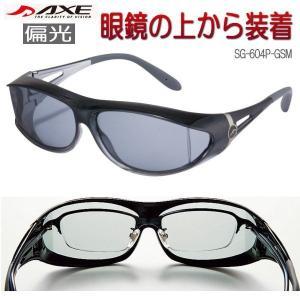 AXE アックス 偏光 オーバーグラス オーバーサングラス 眼鏡の上から SG-604P/GSM|coolbiker-second