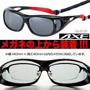 AXE アックス 偏光 オーバーグラス オーバーサングラス 眼鏡の上から SG-612P|coolbiker-second