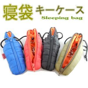 【4種】寝袋 sleeping bag key case キーホルダー キーリールで伸縮(40cm伸びます) coolbiker-second