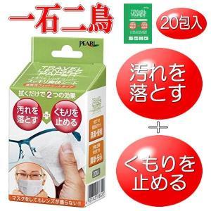 ●メガネのレンズ汚れを落とし、くもりもしっかり止める ウェットシートタイプのクリーナー。 ●1包ずつ...