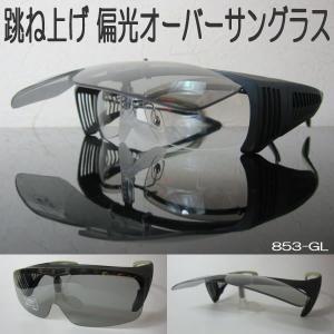 偏光 オーバーグラス 跳ね上げサングラス 眼鏡の上から 853-GL|coolbiker-second