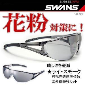 SWANS アシストグラス 「紫外線」「ドライアイ」「花粉」「黄砂」 YK-9N LSM/LSM|coolbiker-second