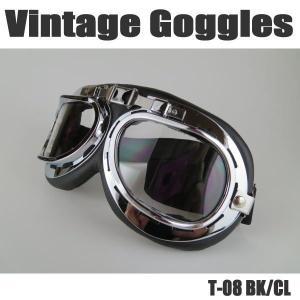 ゴーグル バイク用 ビンテージ 花粉症対策 風防付ゴーグル T-08-BKCL|coolbiker-second