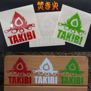 焚き火 TAKIBI 薪 炭 アウトドア キャンプ 文字だけが残る カッティングステッカー 9色