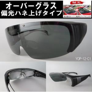 偏光 オーバーグラス 跳ね上げサングラス 眼鏡の上から YOP-12|coolbiker-second