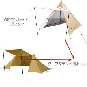 2本組 テント・タープポール TENT・TARP POLE キャノピーポール 5節ワンセット 2セット ブラック/レッド|coolbikers|05