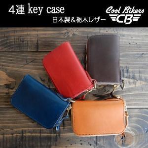 【4色】4連キーケース 栃木レザー 本革 日本製 カード入付 COOLBIKERS クールバイカーズ