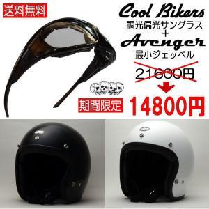 【3カラー】COOLBIKERS 調光偏光サングラス ジェットヘルメット AVENGER HELMETS 特別企画 2/28まで coolbikers