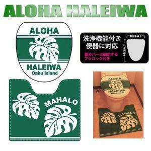 ALOHA/ハレイワ サーファー ウォシュレットタイプ対応 トイレマットセット coolbikers