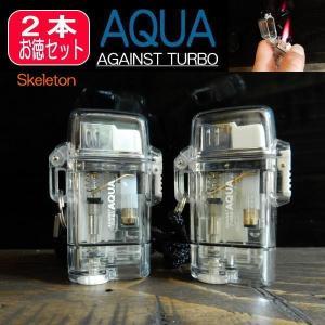 【お徳2本セット】ツインライト AQUA TURBO LIGHTER ターボライター AGAINST TURBO 風・水に強い クリア2本|coolbikers
