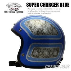 """ジェットヘルメット AVENGER HELMETS アベンジャーヘルメット SG規格(全排気量) ビンテージモデル スモールジェッペル   """"SUPER CHARGER BLUE"""" coolbikers"""