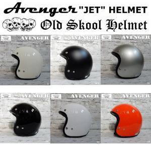 【8カラー】ジェットヘルメット AVENGER HELMETS アベンジャーヘルメット SG規格(全排気量) ビンテージモデル スモールジェッペル|coolbikers