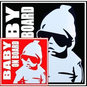 【2カラー付】ステッカー シール デカール BABY ON BOARD ちょいワル 赤ちゃん ベビーインカー ステッカー 赤ちゃんが乗ってます セーフティーサイン coolbikers
