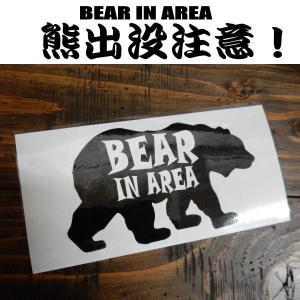 【送料無料】BEAR IN AREA 熊出没注意  ツキノワグマ ヒグマ 文字だけが残る カッティン...