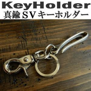 真鍮 キーホルダー BRASS 無垢 シルバー SILVER|coolbikers