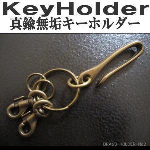 真鍮 キーホルダー BRASS 無垢|coolbikers