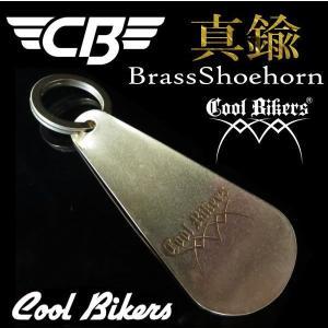 真鍮製 ブラス COOLBIKERS クールバイカーズ 靴べら BrassShoehorn|coolbikers