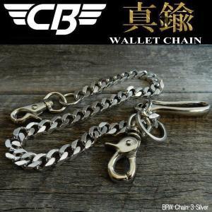 ウォレットチェーン クールバイカーズ COOLBIKERS 喜平 真鍮製 ブラス WALLET CHAIN シルバー BRW-Chain-3-Silver|coolbikers