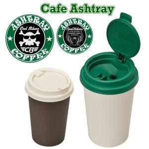 Cafe Ash カフェアッシュ 灰皿 アシュトレイ Ashtray 車用 ドリンクホルダー型 モカブラウン/ラテホワイト IQOS(アイコス)にも|coolbikers