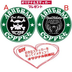 Cafe Ash カフェアッシュ 灰皿 アシュトレイ Ashtray 車用 ドリンクホルダー型 モカブラウン/ラテホワイト IQOS(アイコス)にも|coolbikers|05