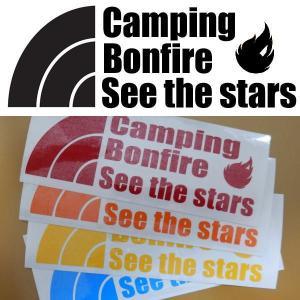 【送料無料】Camping キャンプ Bonfire 焚き火をしよう See the stars 星を見よう 文字だけが残る カッティングステッカー 9色|coolbikers