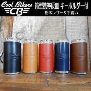 筒型携帯灰皿 COOLBIKERS クールバイカーズ 栃木レザー 刻印 キーホルダー 軽量/頑丈アルミ製 IQOS(アイコス)にも|coolbikers