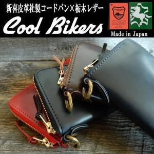 長財布 クールバイカーズ COOLBIKERS 馬革 ロングウォレット コードバン×栃木レザー coolbikers