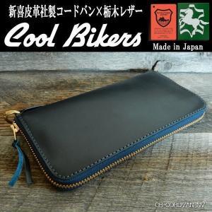 長財布 クールバイカーズ COOLBIKERS 馬革 ロングウォレット コードバン×栃木レザー coolbikers 05