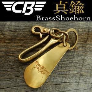 真鍮製 ブラス COOLBIKERS クールバイカーズ 靴べら BrassShoehorn キーホルダー|coolbikers