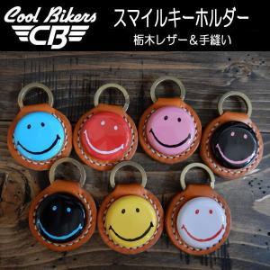 【7カラー】SMILE スマイル キーホルダーCOOLBIKERS ニコちゃん クールバイカーズ 真鍮リング 手縫い 日本製 オリジナル 栃木レザー|coolbikers